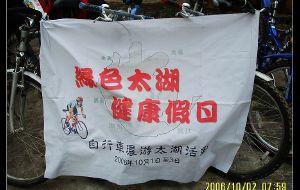 【太湖图片】【2006国庆】追逐风的人们------环太湖骑行游记
