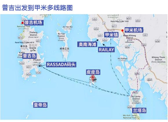普吉岛至甲米镇奥南/莱蕾车船票(含酒店接送 单程往返