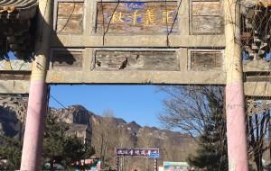 【盂县图片】忠义藏孤——藏山
