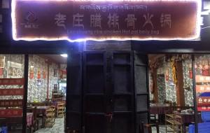 亚丁美食-老庄腊排骨火锅