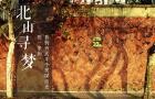 粽情一夏 | 西湖边浪漫故事发生地·1人成行(民国北山街+香格里拉饭店+西湖博会馆+秋水山庄+纯真年代·探寻杭州半日游)