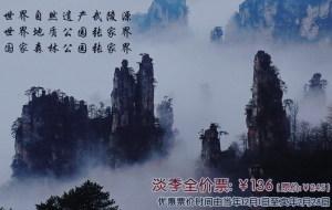 【张家界图片】2017年1月-张家界武陵源核心景区(国家森林公园)攻略