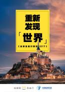 全球自由行报告2017