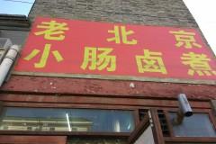 随便在京城吃一吃