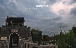 【宿迁图片】徐州窑湾古镇/宿迁项王故里 悠哉游记