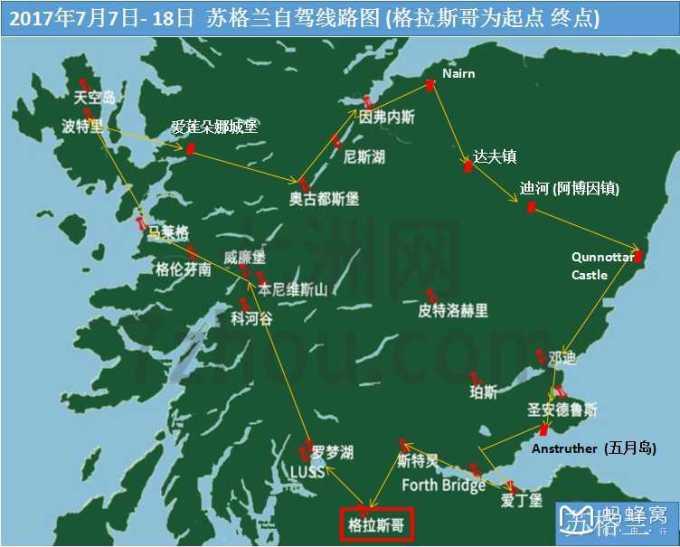 2017年7月环苏格兰12日自驾游 覆盖苏格兰最全面的自驾线路