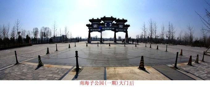 不同镜头拍摄公园大门----这里是北京的公园.