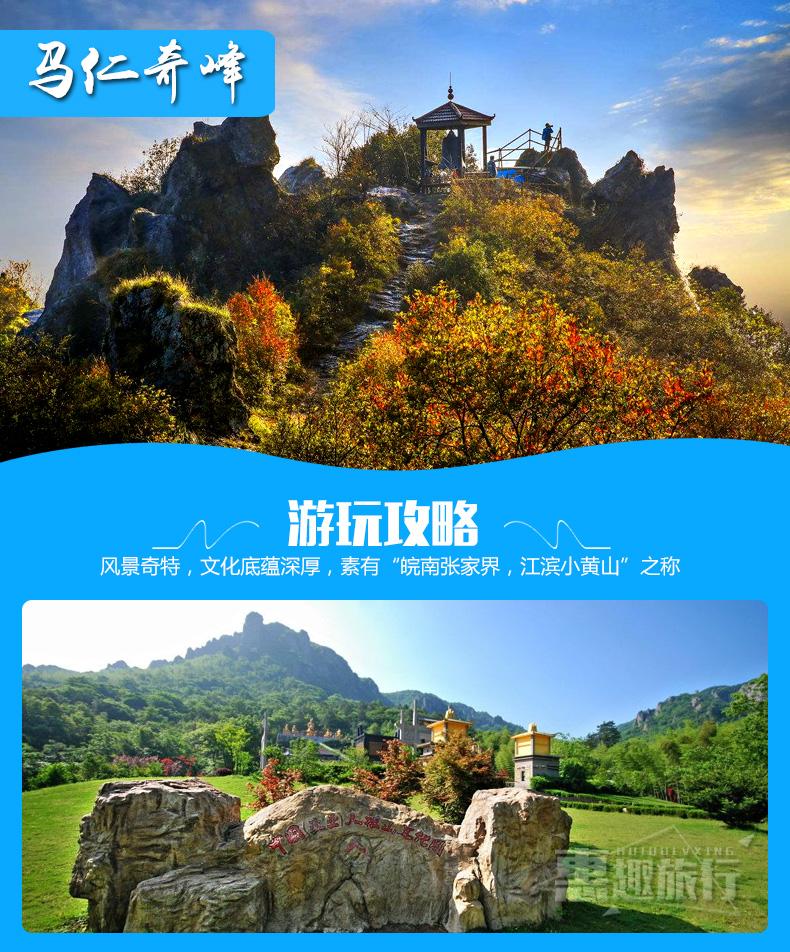 安徽 芜湖 马仁奇峰风景区 大门票 成人双人票