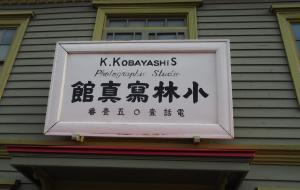 函馆娱乐-The Oldest Portrait Studio Kobayashi