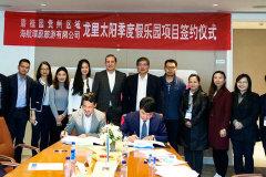 顺应全新文化和旅游部号召 中国西南地区首家太阳季度假乐园正式签约
