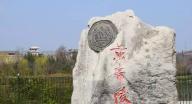 天下第一陵,中华民族始祖轩辕黄帝的陵寝—黄帝陵