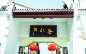 武汉美食-户部巷小吃一条街