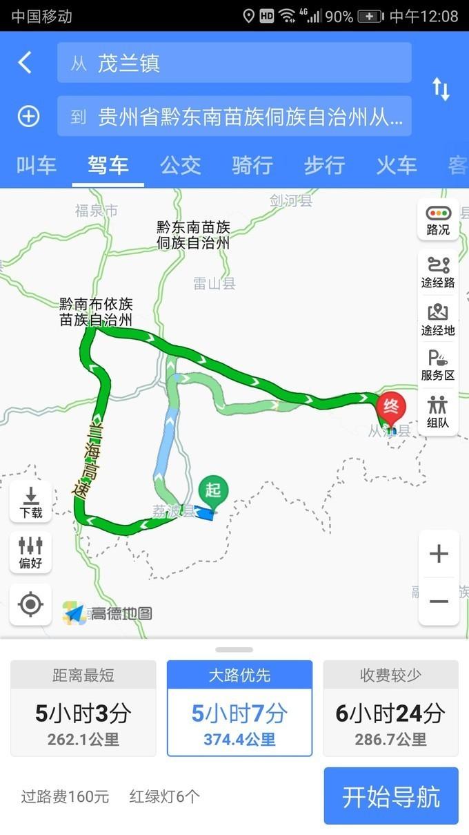 《随风驾中国》三个和尚逛贵州 6天全系列 晴隆24拐 都匀 荔波 茂兰