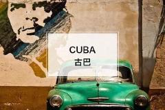 混搭的世界 | 古巴游记(上)