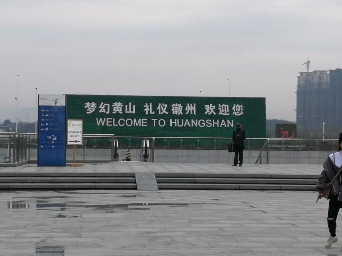 杭州三日游乌镇到黄山的旅游攻略图片