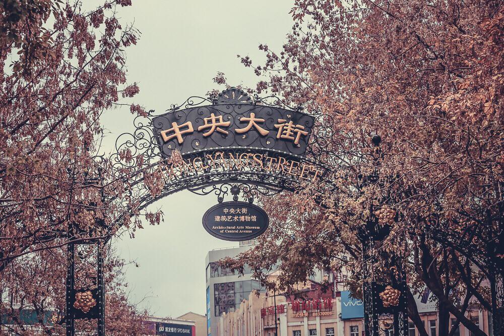 哈尔滨一日游必去景点,哈尔滨一日游哪里好玩,哈尔滨一日游攻略