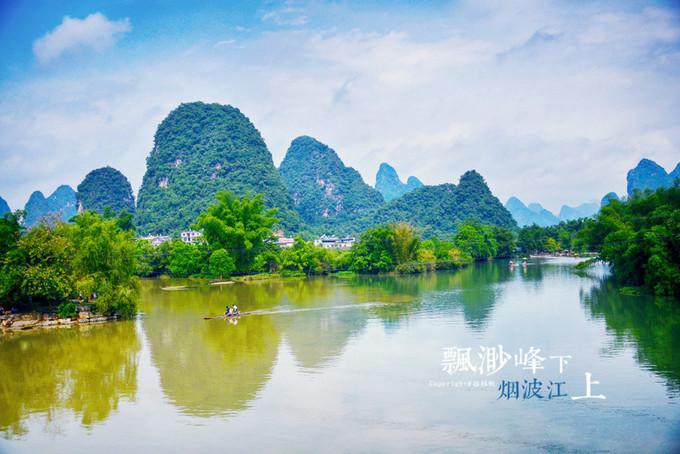 我看到的桂林风景 画中游