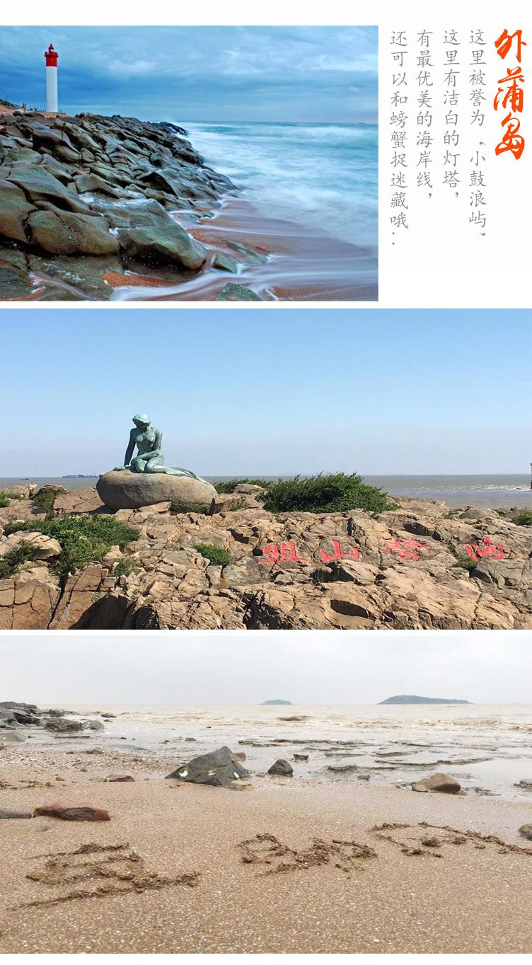 平湖九龙山旅游度假区外蒲岛 金山嘴渔村一日游(大美海景 文艺天堂