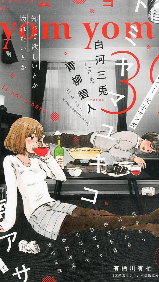 箱根,关于旅行关于爱情