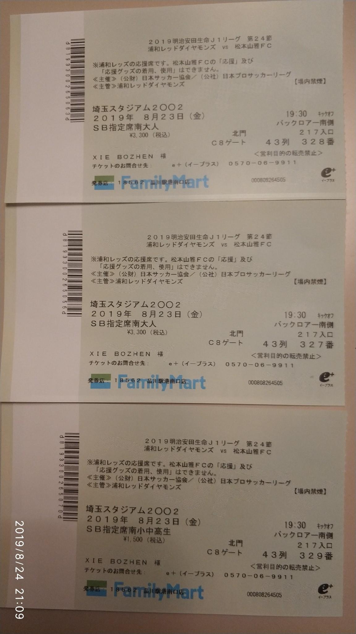 去日本看J联赛的体验