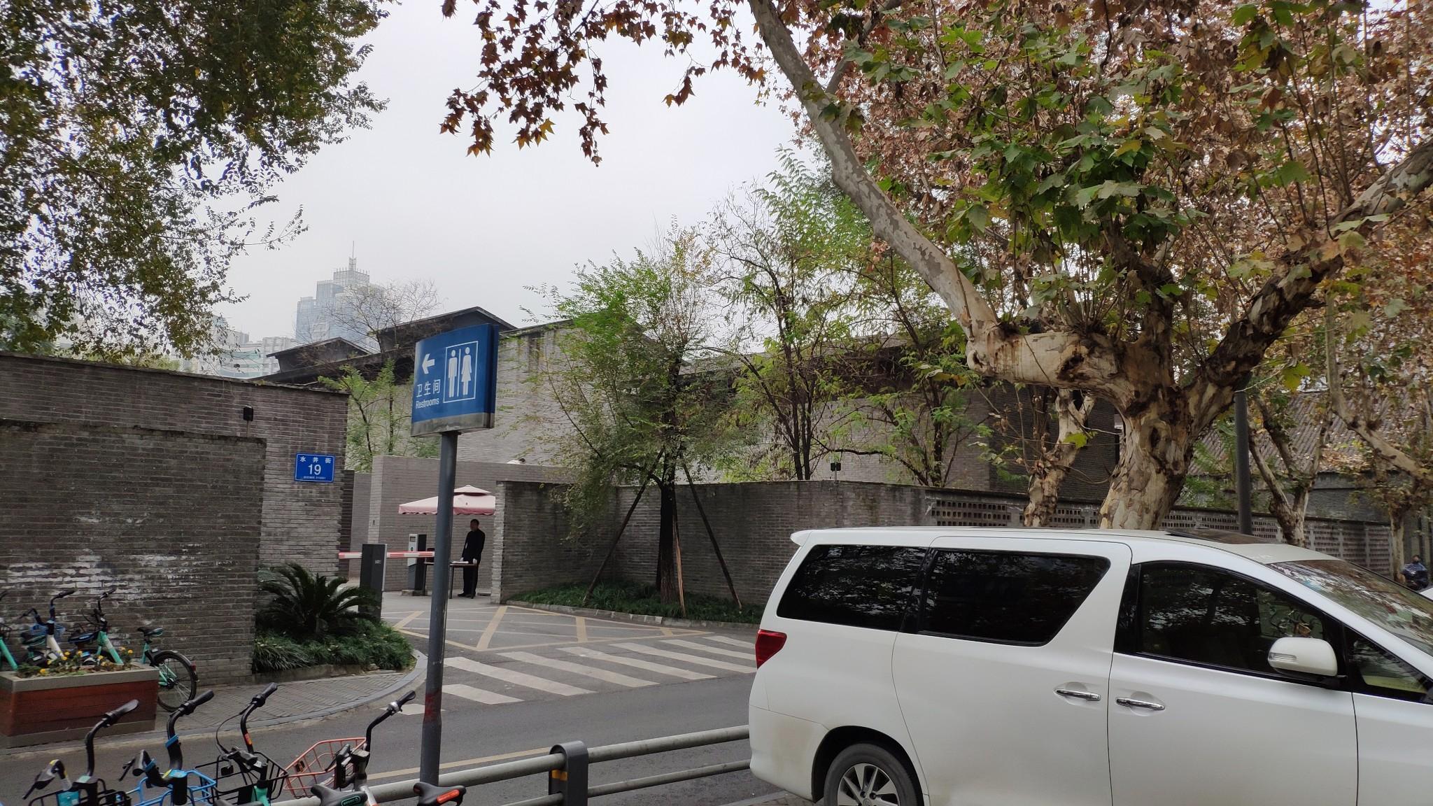 成都 水井坊博物馆