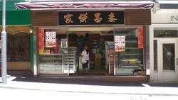 香港美食-泰昌饼家(中环)(Tai Cheong Bakery)