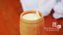 拉萨美食-巴扎竹筒酸奶(北京中路店)