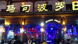 阳朔娱乐-马可波罗Bar