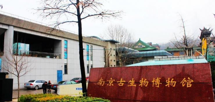 南京古生物博物馆