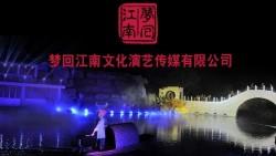 无锡娱乐-《梦回江南》大型裸眼3D山水实景演出