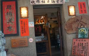 九份娱乐-小上海茶楼