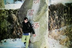 2013九宫山滑雪咸宁温泉三日自助