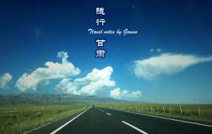 【山丹图片】2015青、甘、宁随行记  ——甘肃篇