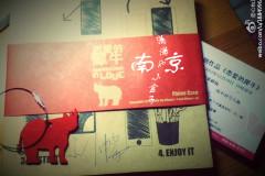 """带着""""图拉""""去旅行——南京"""