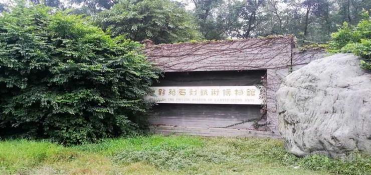 四川省鹿野苑私立石刻艺术博物馆