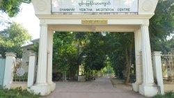 缅甸娱乐-恰密禅修中心(Chanmyay Meditation Center)