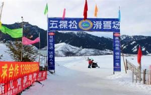 新疆娱乐-五棵松滑雪场