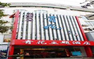 景德镇娱乐-青花瓷陶艺中心