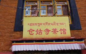 拉萨美食-仓姑寺甜茶馆