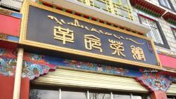 拉萨美食-革命茶馆(江苏路)