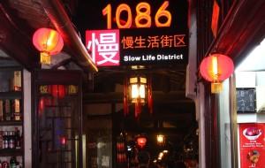 周庄娱乐-1086慢生活街
