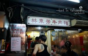 台北美食-林东芳牛肉面