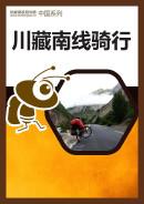 川藏南线骑行