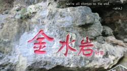 阳朔景点-金水岩(原菩萨水岩)