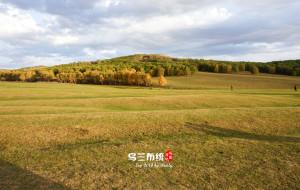 【乌兰布统图片】【上帝调色盘】乌兰布统金色的秋