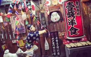 京都美食-一钱洋食