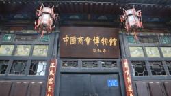 平遥景点-中国商会博物馆