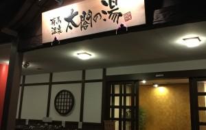 神户娱乐-Taikounoyu