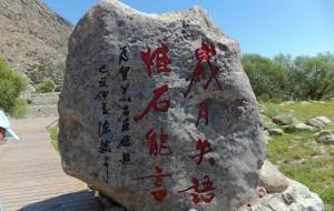 【宁夏图片】宁夏篇  银川市,1贺兰山麓下的景点。