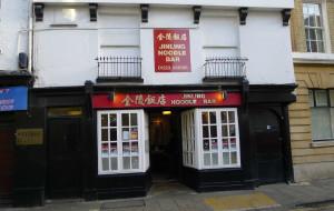 剑桥美食-金陵饭店